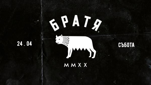 БРАТЯ - Колекция MMXX