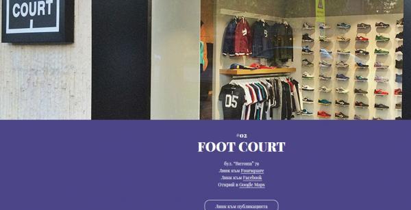 Under The Line постави Foot Court сред петте места на 2014